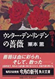 六道ケ辻 ウンター・デン・リンデンの薔薇 (角川文庫)
