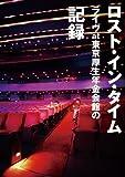 ロスト・イン・タイム ライヴat東京厚生年金会館の記録 [DVD]