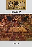 安禄山―皇帝の座をうかがった男 (中公文庫)