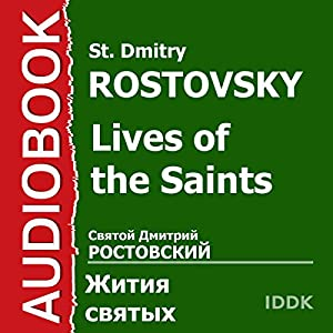 Lives of the Saints [Russian Edition] Audiobook