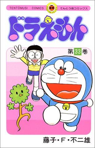 ドラえもん (33) (てんとう虫コミックス) -