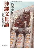 沖縄文化論—忘れられた日本 (中公文庫)