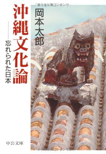 沖縄文化論―忘れられた日本