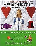 鷲沢玲子のキルトの世界 (3) (婦人生活家庭シリーズ)