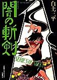 闇の斬剣 / 白土 三平 のシリーズ情報を見る