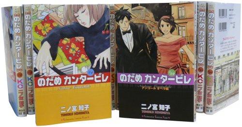のだめカンタービレ 1-24巻セット (講談社コミックスキス)