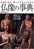仏像の事典―仏像の見方・楽しみ方がよくわかる