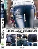 街撮 ピタっとしたジーンズのお尻ばっかり  ジーンズのお尻 [DVD]
