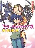 うらにわのかみさま 虎と猫と君と僕 (HJ文庫 (か03-01-04))