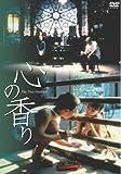 心の香り Xin xiang [DVD]
