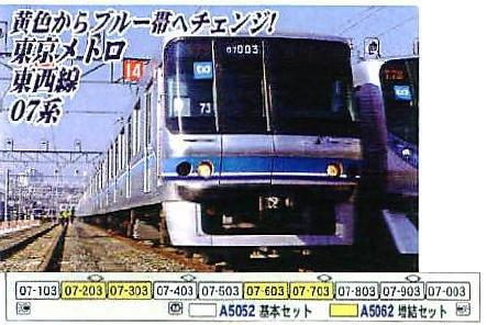 Nゲージ A5062 東京メトロ07系 東西線 増結4両セット