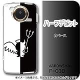 ARROWS Kiss F-03D対応 携帯ケース【027ハーフデビット】