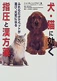 犬・猫に効く指圧と漢方薬—ふれるだけでペットが喜び、元気になる