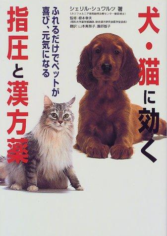 犬・猫に効く指圧と漢方薬―ふれるだけでペットが喜び、元気になる