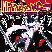 ニンジャスレイヤー(3) ~ラスト・ガール・スタンディング(ニ)~ 角川コミックス・エース
