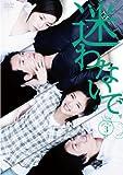 迷わないで DVD-BOX3