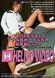 へりぽビデオのアナル舐めアナル舐め責め総集編Part2(HRM-008) [DVD]