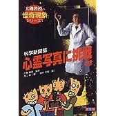科学新聞部 心霊写真に挑戦の巻 (大槻教授の「怪奇現象」シリーズ)