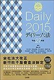 デイリー六法2015 平成27年版