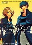 C-R-O-S-S 降臨の章 / 辻 友貴 のシリーズ情報を見る