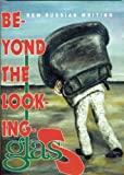 Beyond the Looking-Glas (New Russian Writing) (5717200323) by Pelevin, Victor