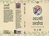 Sarathi Sarvancha