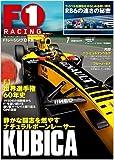 F1 RACING 2010 7月情報号 (SAN-EI MOOK)