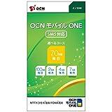 OCN モバイル ONE【SMS対応】ナノSIM 月額1,020円(税抜)~