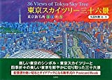 東京スカイツリー三十六景―東京新名所・春夏秋冬