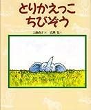 とりかえっこ ちびぞう (新しい日本の幼年童話)