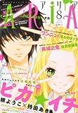 ARIA (アリア) 2012年 08月号 [雑誌]