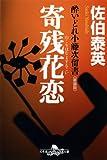 寄残花恋〈新装版〉―酔いどれ小籐次留書 (幻冬舎文庫)