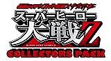 仮面ライダー×スーパー戦隊×宇宙刑事 スーパーヒーロー大戦Z コレクターズパック [DVD]