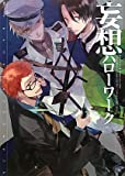 BL comic new book infomation(12/21) #BL #yaoi