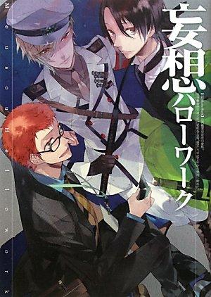 妄想ハローワーク (大誠社G‐Lish Comics)