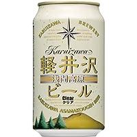 軽井沢浅間高原ビール クリア缶 350ml×24本