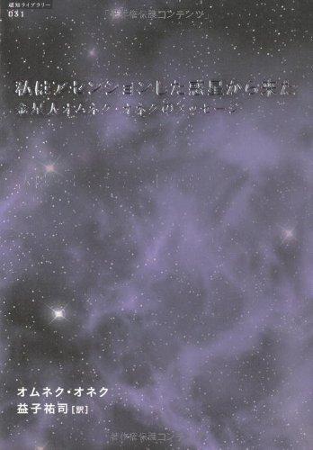 私はアセンションした惑星からきた―金星人オムネク・オネクのメッセージ