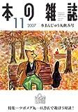 本の雑誌 293号