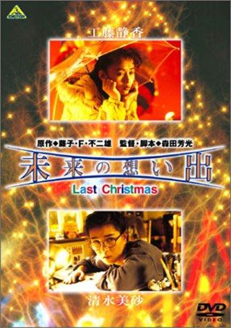 未来の想い出 Last Christmas [DVD]