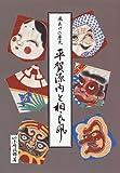 平賀源内と相良凧—凧あげの歴史
