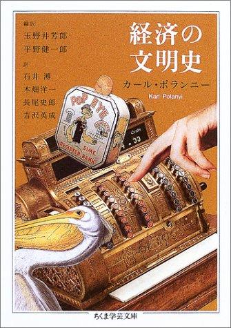 経済の文明史 (ちくま学芸文庫)