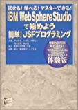 IBM WebSphere Studioで始めよう簡単!JSFプログラミング