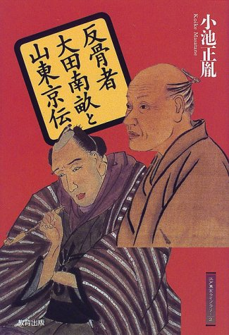 反骨者 大田南畝と山東京伝 (江戸東京ライブラリー)