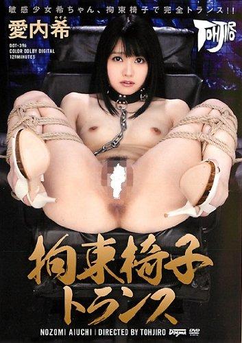 拘束椅子トランス 愛内希 ドグマ [DVD]