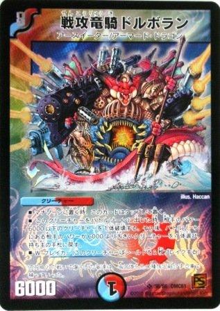 デュエルマスターズ 戦功竜騎ドルボラン スーパーレア (特典付:プロモーションカード、希少カード画像) 《ギフト》