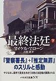 最終法廷〈下〉 (ハヤカワ文庫NV)