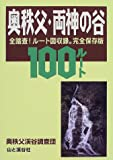 奥秩父・両神の谷100ルート―全踏査!ルート図収録 完全保存版