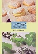 ハーブの香るTea Time―お菓子とお茶の美味しいレシピ