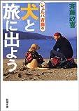 シェルパ斉藤の犬と旅に出よう