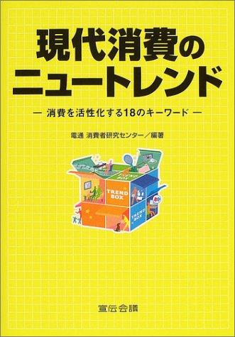 現代消費のニュートレンド―消費を活性化する18のキーワード